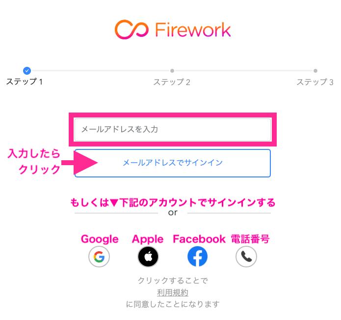 【ステップ1】メールアドレスを入力するか、他のアカウントでサインインする。