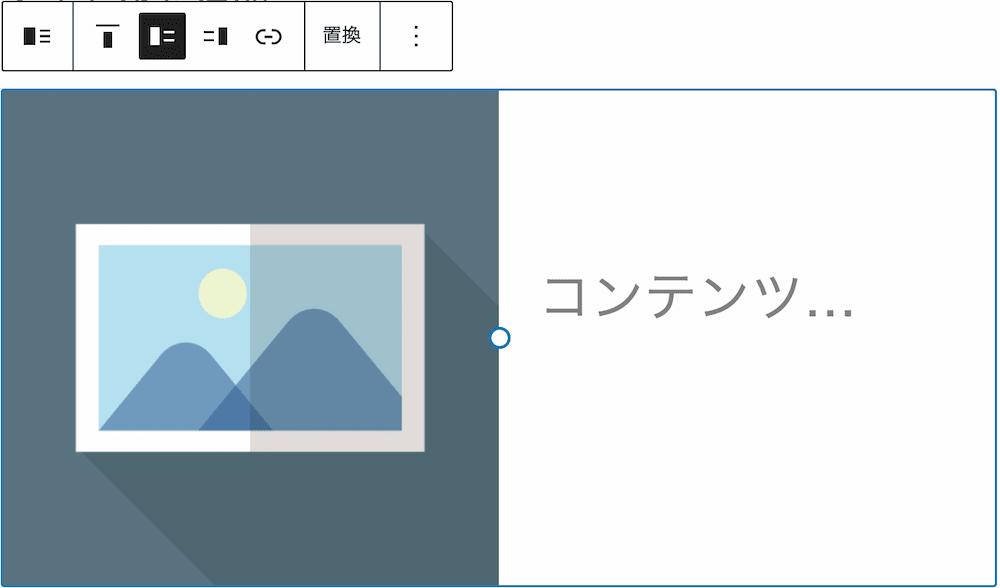 画像ブロックを「メディアとテキスト」ブロックに変換完了