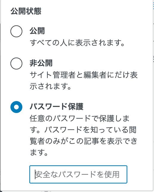 「公開状態」で「パスワード保護」にチェックが入っている画面