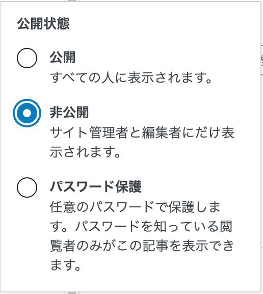 「公開状態」で「非公開」にチェックが入っている画面