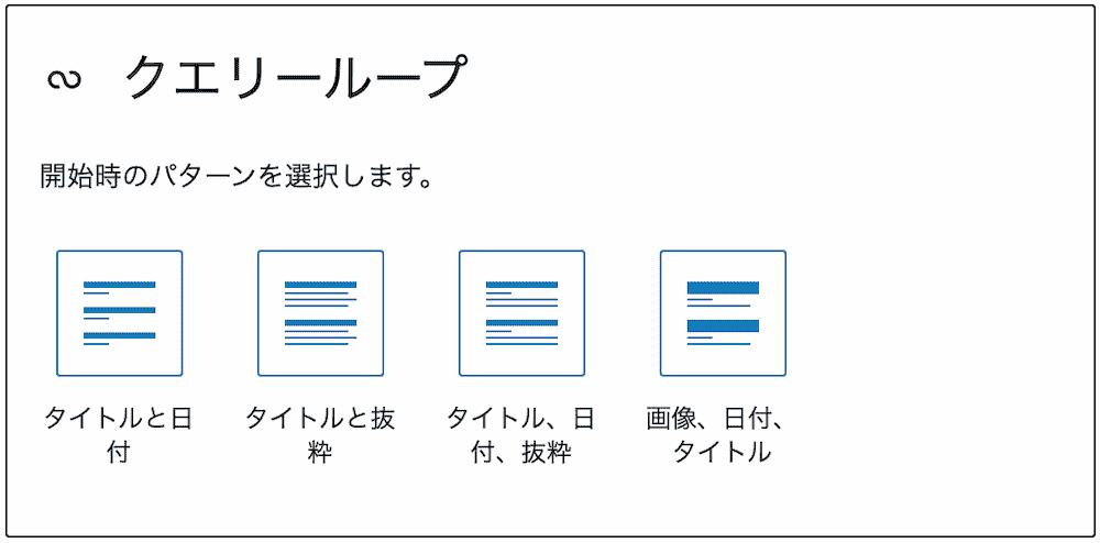投稿表示のパターンを選択