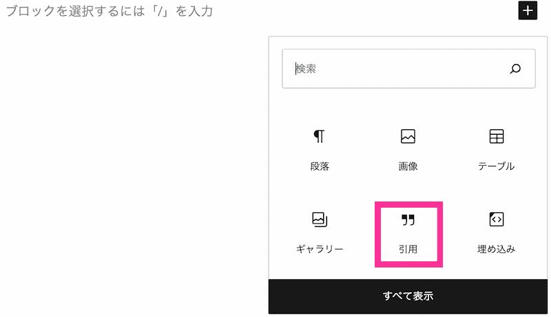 プラスボタンから「引用」ブロック選択