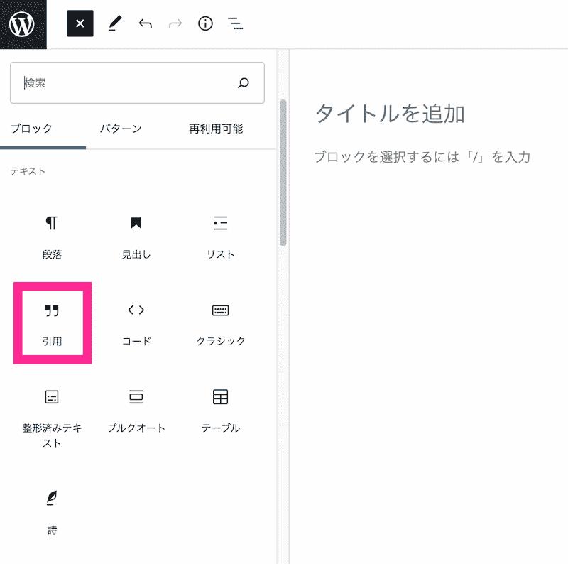 左上のプラスボタンからメニューを開いて「引用」ブロックを選択