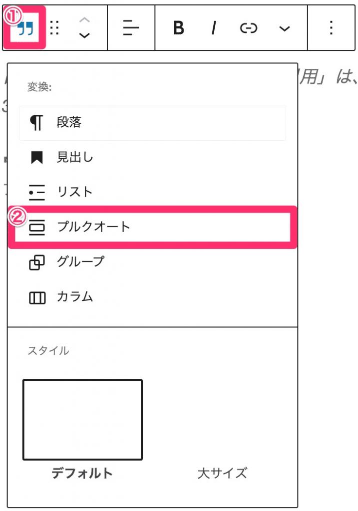 「ブロックタイプまたはスタイルを変換」から「プルクオート」を選択