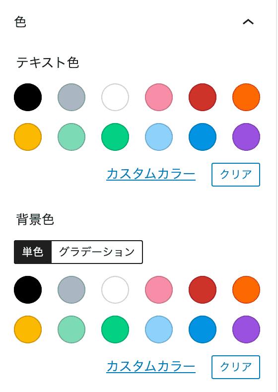 テーブルの色設定メニュー