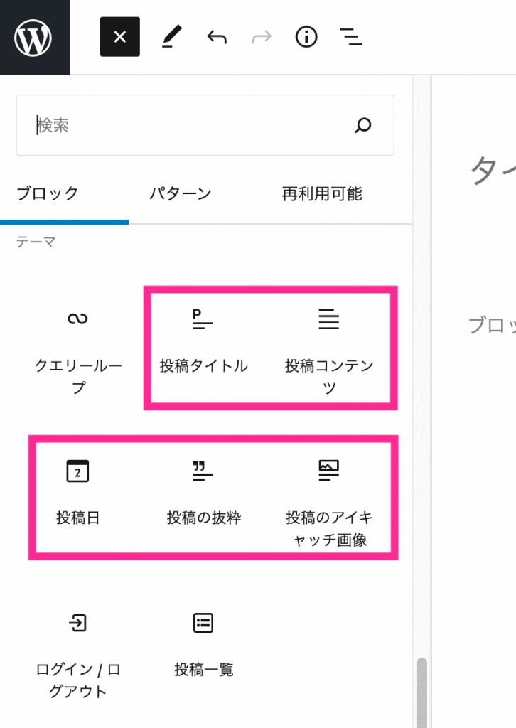 テーマ系統ブロックで投稿表示に関連するブロック