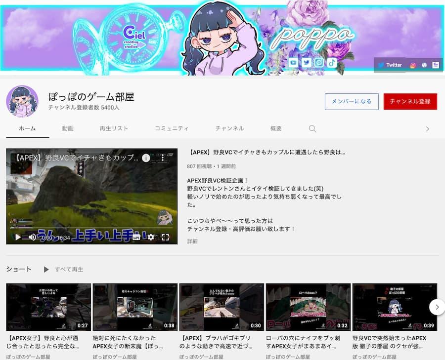 ぽっぽのゲーム部屋のYouTubeチャンネルページキャプチャー