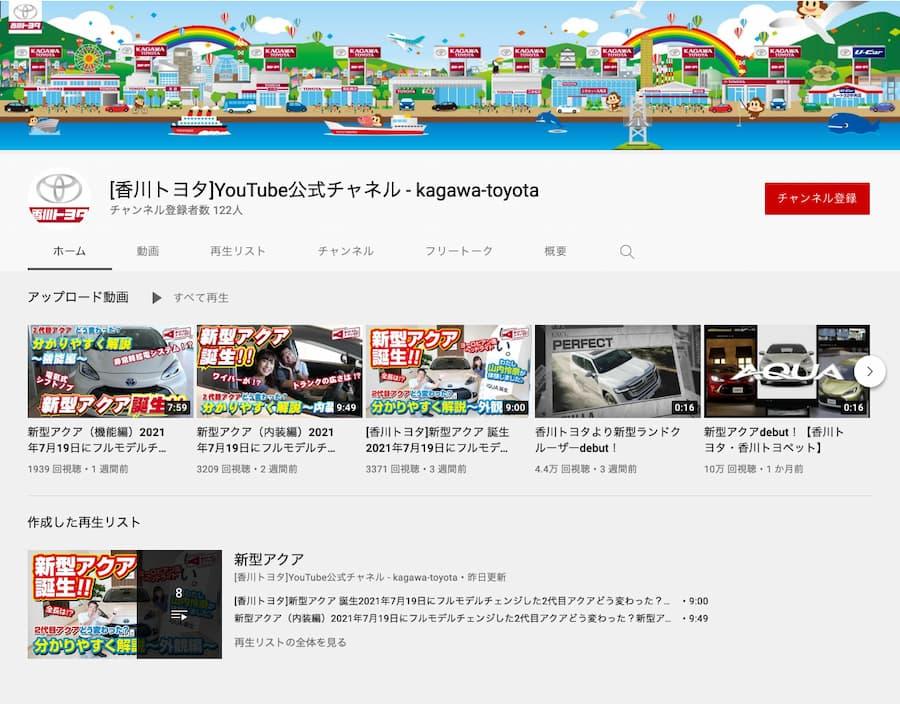 YouTubeの香川トヨタチャンネル キャプチャー
