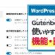 【WordPressの使い方】Gutenbergを使いやすくする機能・設定