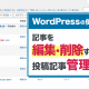 【WordPressの使い方】記事を編集・削除するには?投稿記事管理方法