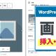 【WordPressの使い方】画像挿入・編集方法