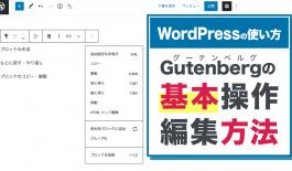 【WordPressの使い方】Gutenbergの基本操作・編集方法