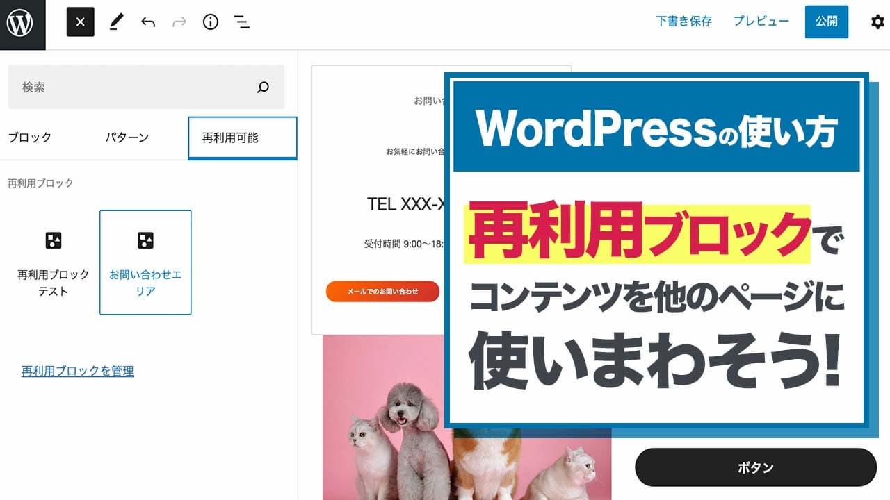 【WordPressの使い方】再利用ブロックでコンテンツを他のページに使いまわそう!