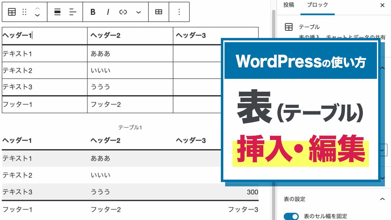 【WordPressの使い方】表(テーブル)の挿入・編集