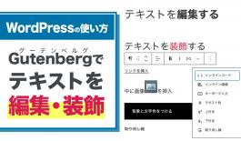 【WordPressの使い方】Gutenbergでテキストを編集・装飾