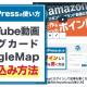 【WordPressの使い方】YouTube・ブログカード・Googlemapの埋め込み方法
