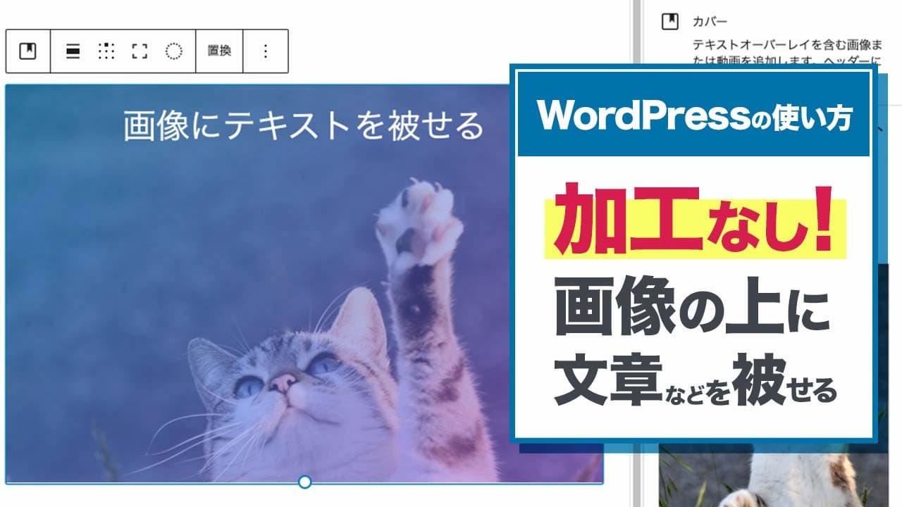 【WordPressの使い方】加工なし!画像の上に文章などを被せる