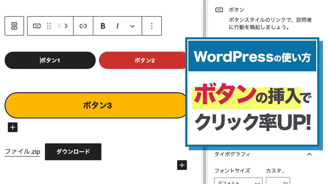 【WordPressの使い方】ボタンの挿入でクリック率UP!