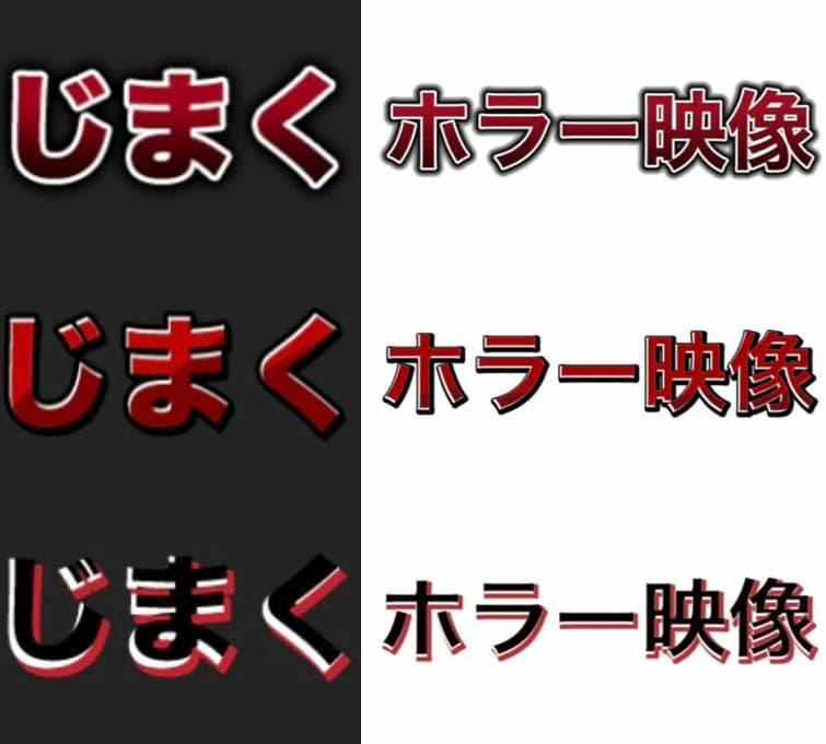 黒と赤の文字エフェクト