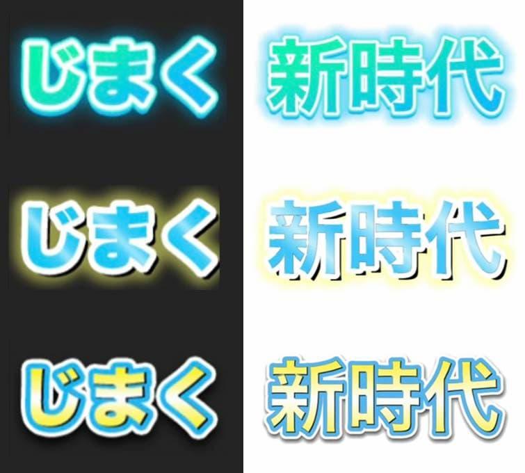 青ベース・寒色のネオンの文字エフェクト