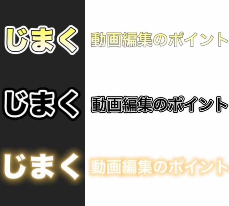 黄色・黒の文字エフェクト