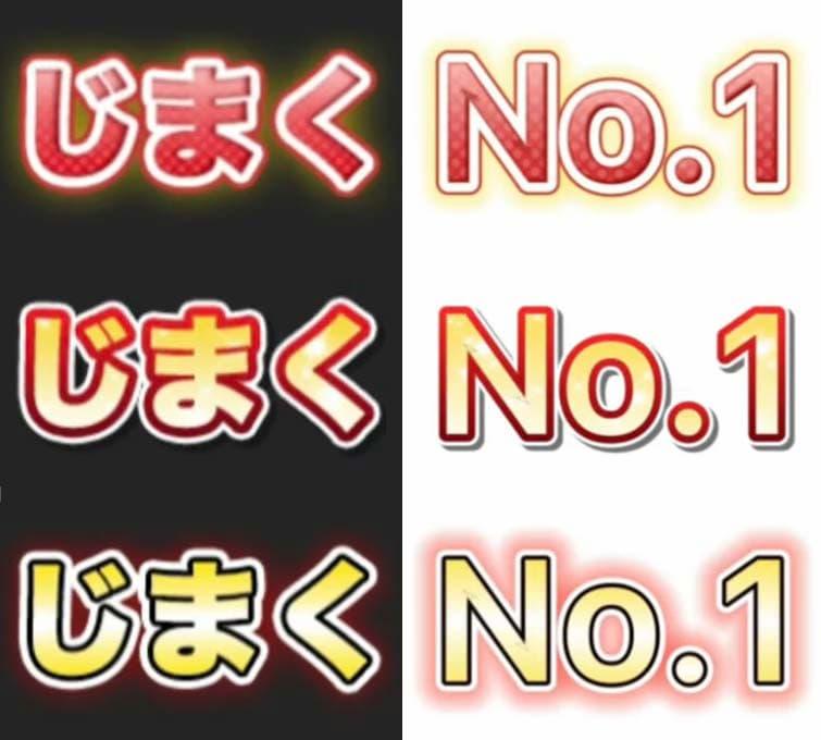 赤と黄色の文字エフェクト例