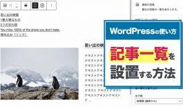 【WordPressの使い方】記事一覧を設置する方法