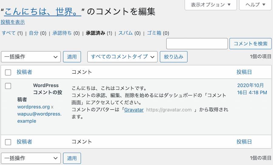 コメントの管理画面