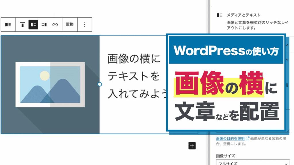 【WordPressの使い方】画像の横に文章などを配置