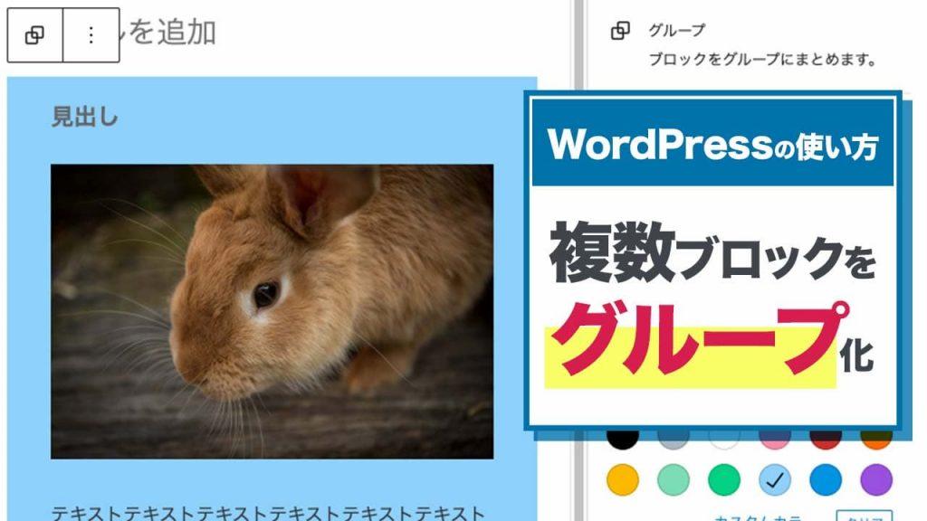 【WordPressの使い方】ブロックのグループ化