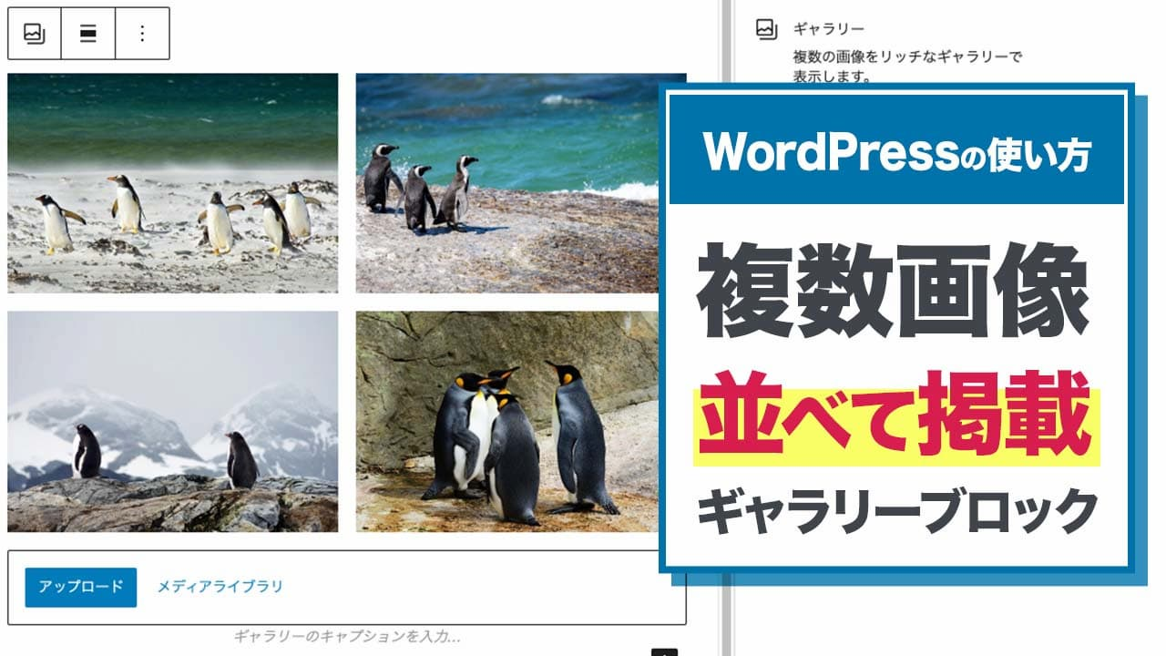 【WordPressの使い方】複数の画像を並べて掲載する方法