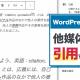 【WordPressの使い方】他媒体から引用する方法