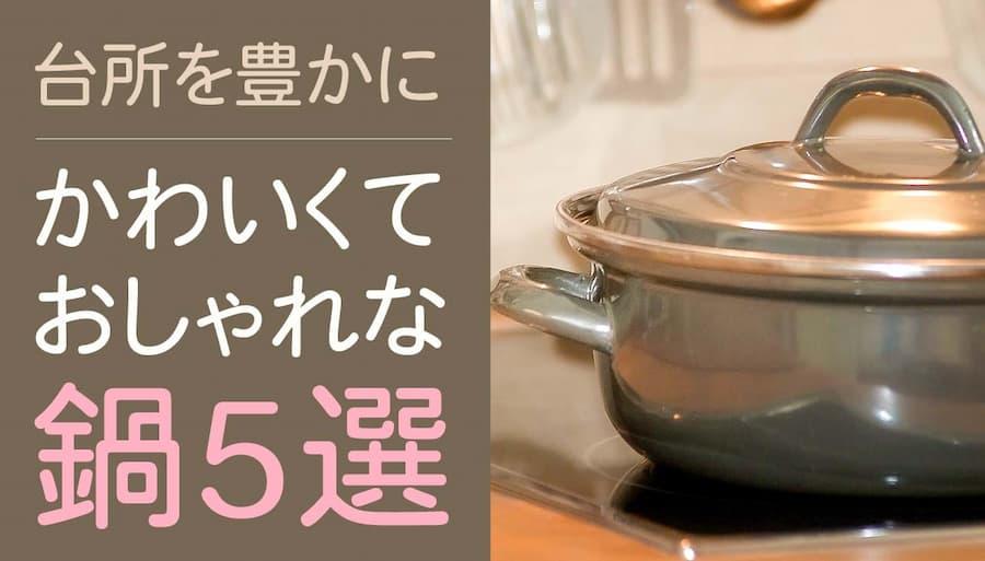 台所を豊かに かわいくておしゃれな鍋5選