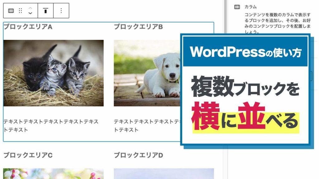 【WordPressの使い方】複数ブロックを横に並べる