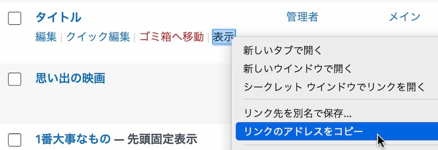 「表示」から右クリックでリンクのアドレスをコピー