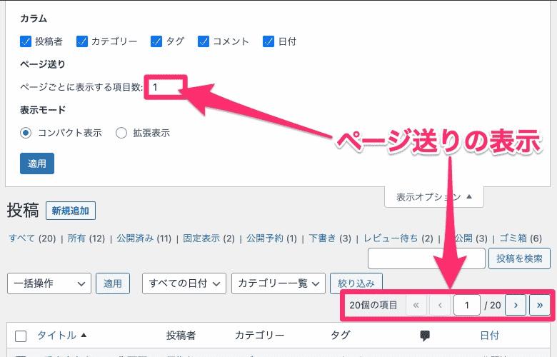 表示項目数より少ないページ送り設定の場合