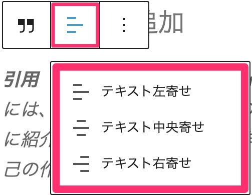 引用ブロックツールメニューの「テキストの配置を変更」ボタン