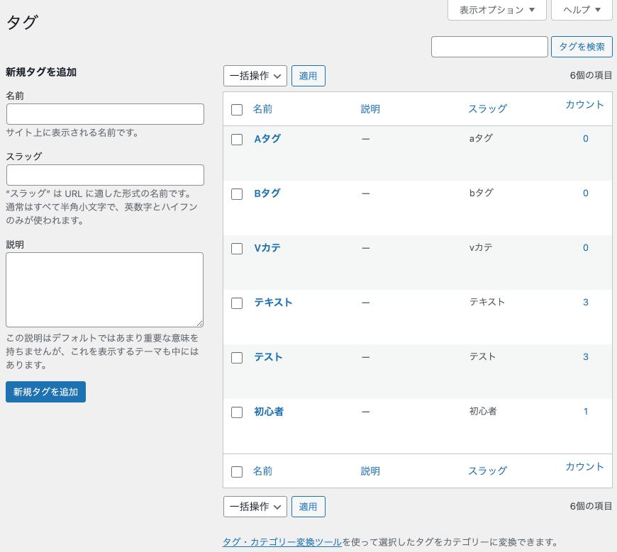 タグの管理画面