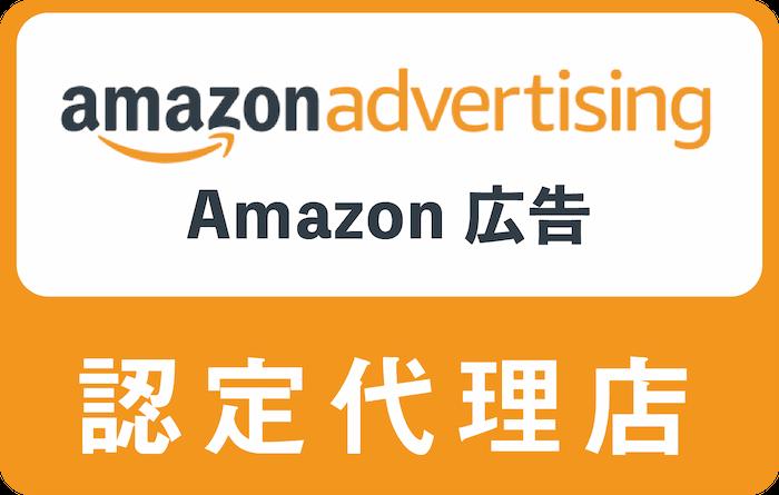 Amazon認定代理店
