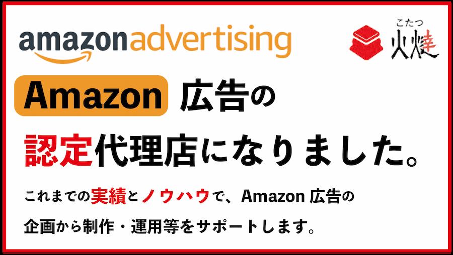 Amazon広告の認定代理店になりました